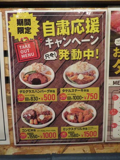 淀川・東三国 「1ポンドのステーキハンバーグ タケル」 名物ステーキ弁当が自粛応援キャンペーンでお得に提供されています!