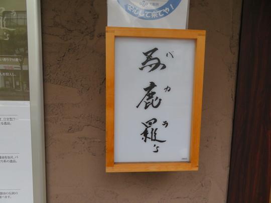 福島 「馬鹿羅s(バカラズ)」 期間限定上海かにみそまぜそばがお得です!