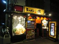 尼崎 「麺家 徳」 限定・とってもジャンキーなU.S.Aラーメン!