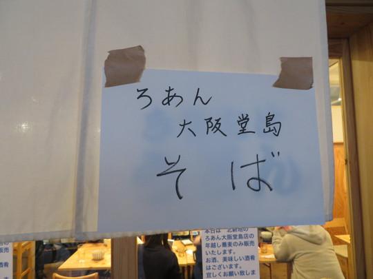 なんば「き田たけうどん」 梅田堂島ろあん×讃州×き田たけうどんの年越しそばコラボ!