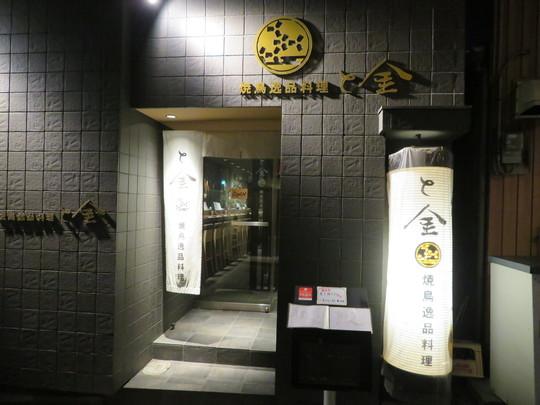 淀川・東三国 「焼鳥逸品料理 と金」 駅近ながら路地にある鶏の旨味を引き出されるお店ですね!