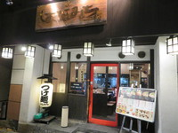 淀川・東三国 「麺匠 はなみち」 まろやかさの中にもスパイスが引き締まる黒カレーラーメン!!