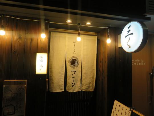 福島 「別邸三く 豚骨らーめん 真真(マシーン)」 豚骨エキスが詰まったカレーラーメンとカレー丼!