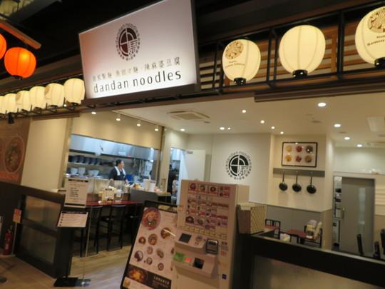 なんば・EDION難波本店 「ラーメン一座」 その2 全国の大人気有名ラーメン店の9店舗が大集結!