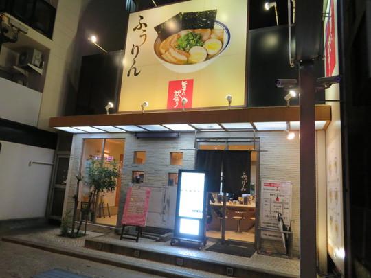 神戸・住吉 「ふうりんラーメン」 炙りチャーシュー丼と餃子、唐揚げをテイクアウトしました!!
