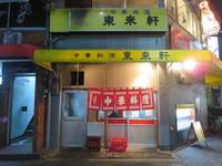 尼崎 「中華料理 東来軒」 名物ポークチャップがビジュアルも味も豪快で旨い!