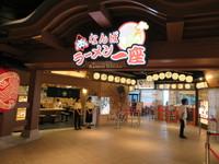 なんば・EDION難波本店 「ラーメン一座」 その1 全国の大人気有名ラーメン店の9店舗が大集結!