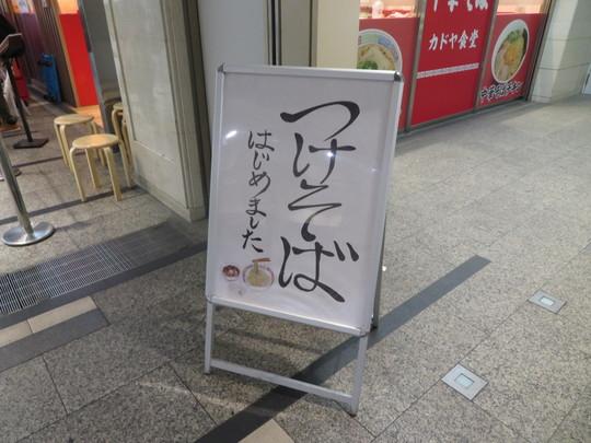 長堀橋 「カドヤ食堂」 つけそばがはじまりました!