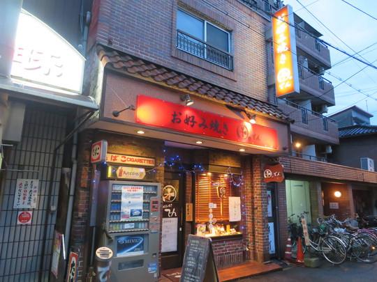 西成・花園町 「お好み焼き でん」 番長の晩餐会で頂く絶品の鉄板焼き!