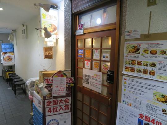 心斎橋・南船場 「浪花オムライス」 トロトロオムライスに土手煮がたっぷり掛かった浪花オムライス!