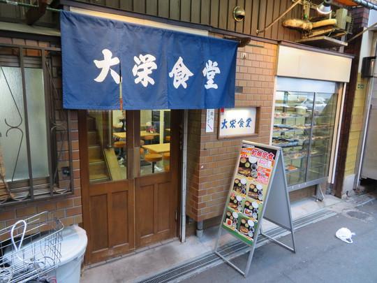 梅田 「大栄食堂」 玉子丼と玉吸いのW玉子ランチ!