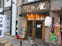心斎橋・アメリカ村 「つけ麺 雀 アメ村本店」 つけ麺店での極太麺で頂くキムラ君!