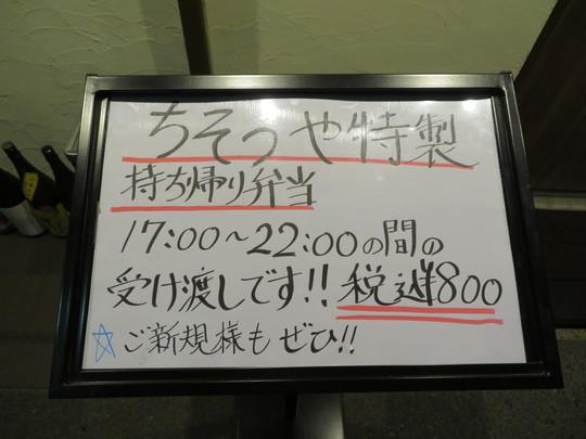 東三国 「地酒と旬菜 ちそうや」 和食の料理屋が出すテイクアウト弁当!