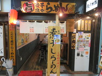 神戸・三宮 「らーめん我流本舗」 煮干が効いた冷やしまぜめん!