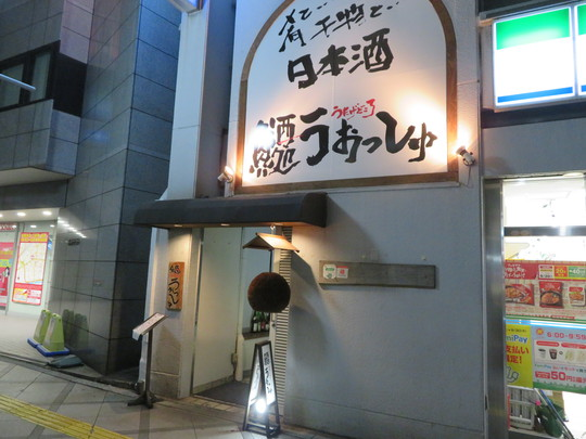 梅田・堂島 「うぉっしゅ」 全国47都道府県の地酒と魚が楽しめる海鮮居酒屋!