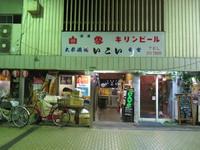 中津 「いこい」 大衆酒場の名店で久々にいこってきました!