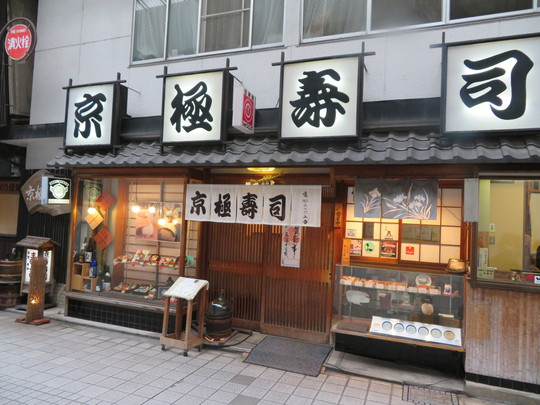 滋賀・長浜 「京極寿司」 滋賀・長浜珍道中 その4 長浜で一番人気の寿司屋で晩ご飯!