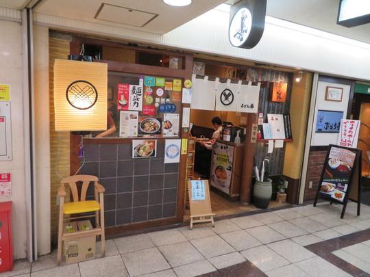 梅田・駅前第3ビル 「うどん棒」 新ワカメうどんといかなごの天婦羅がセットになった瀬戸の春うどん!