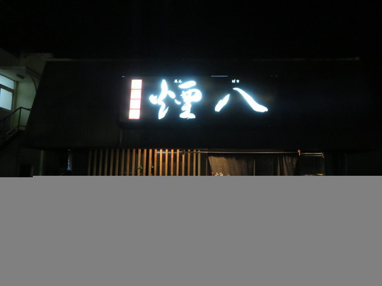 阪南・尾崎 「炭火焼肉 煙八(えんぱち)」 番長の晩餐会&雪正 肉卸特撰のヘレ1本食べ尽くしコラボ企画!