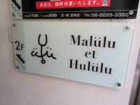本町 「マルル エ ウルル(Malülu et Hulülu)」 ポークカレーのとんかつトッピングがメチャクチャ旨い!