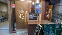 天満 「煮込み」 店名通りの煮込みが美味しいお店です!