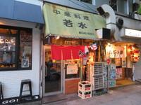 四ツ橋・南堀江 「若水」 豚肉野菜炒め!