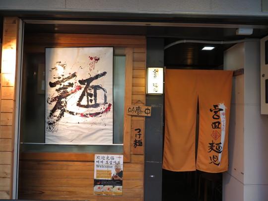 長堀橋・東心斎橋 「帰ってきた宮田麺児」 小麦を削り真ん中の部分だけを使った大吟醸の麺!
