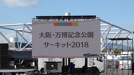 吹田・万博公園 「大阪芸術文化フェス2018」 大阪カルチャー&アートミックスEXPO 初日!