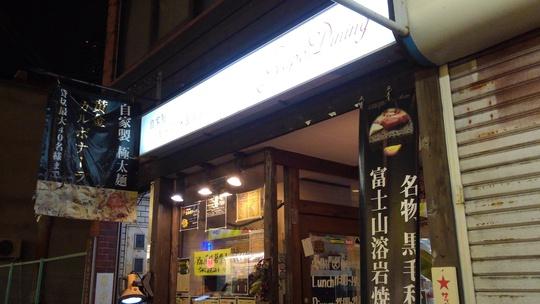 堺 「ジャポダイニング」 大阪グルメ探検部とのスペシャルコラボ企画、ショート&ロングパスタのカルボナーラセット!