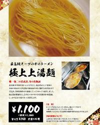 福島県・二本松 「若武者」 店主の気持ちとこだわりが詰まった極上上湯麺を取り寄せ!