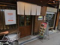 梅田 「大栄食堂」 梅田のど真ん中の大衆食堂で頂くとんかつセット!
