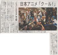 ジャパン・エキスポがアメリカに上陸