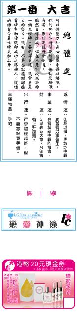 香港中国語おみくじ、結構クールです