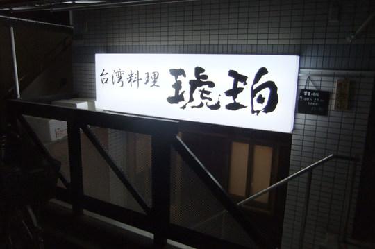 西宮・甲子園 「台湾料理 琥珀」 恒例の反省会は台湾料理で!