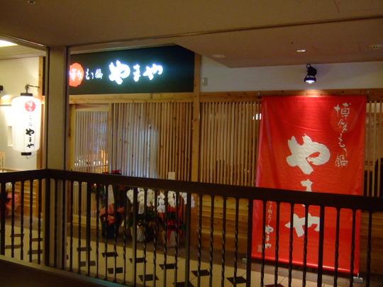 梅田 「やまや」 明太子食べ放題の夢のようなお店!!