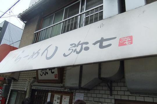 中津 「らーめん 弥七」 塩らーめんはアッサリコクがある味!