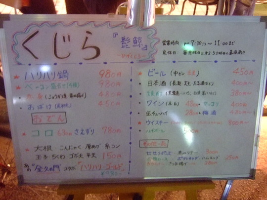 八尾 「髭鯨(ひげくじら)」 楽しめる屋台のクジラ屋さん!!