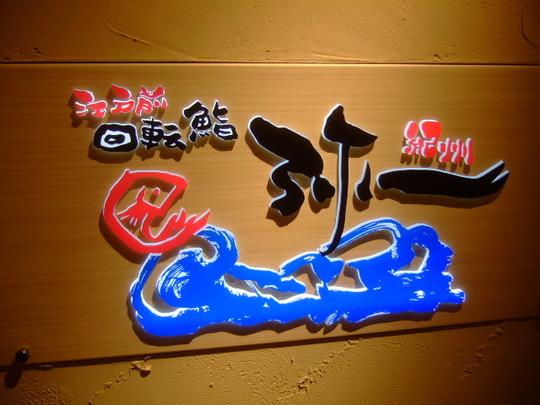 梅田・阪急百貨店 「紀州 弥一」 上質でお値打ちな回転鮨!