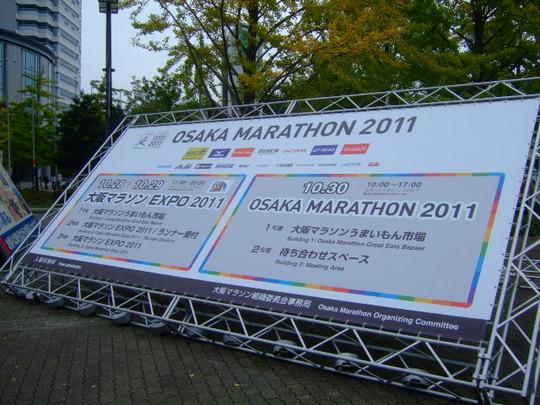 南港・インテックス 「第1回大阪マラソン2011」応援ツアー