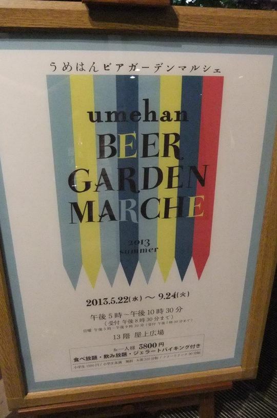 梅田 「うめはんビアガーデンマルシェ」 21年振りの復活!