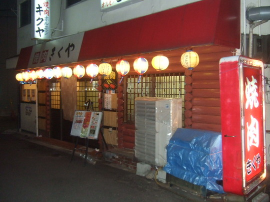 東淀川 「焼肉 きくや」 ビールのアテはステーキが旨い!!