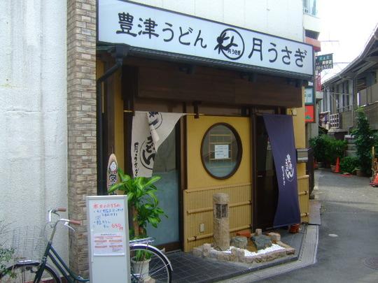吹田・豊津 「月うさぎ」 優しい麺に出汁が合います!!