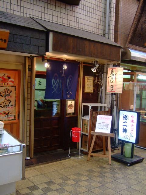 天満 「洛二神」 魚濃つけ麺はほんまに濃くて旨い!!