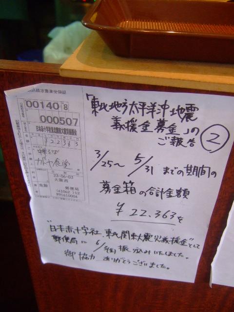 西長堀 「カドヤ食堂」 つけそばがメチャクチャ旨い!!!