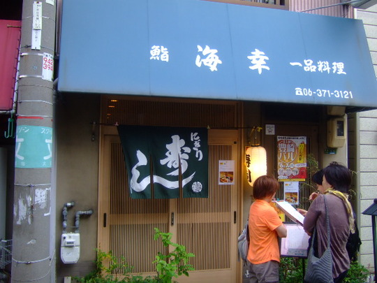 中津 「鮨 海幸」 第1回豊崎バル2日目2 にぎり寿司セット