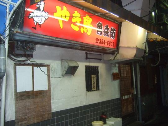 梅田 「角兵衛」 焼鳥屋で牡蠣バター焼きの小鍋が旨い!!!