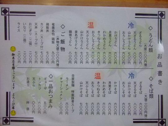 奄美珍道中14 名瀬 「よろこび庵」 〆は鶏飯丼で大満足