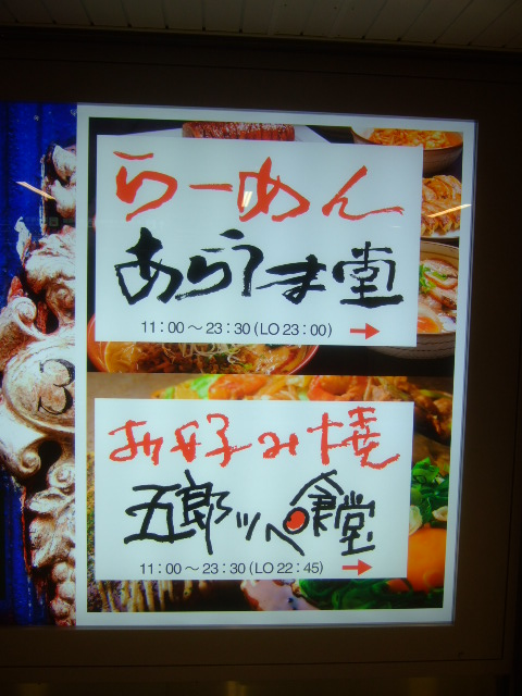 梅田 「あらうま堂」&「五郎ッペ食堂」 らーめんとお好み焼き