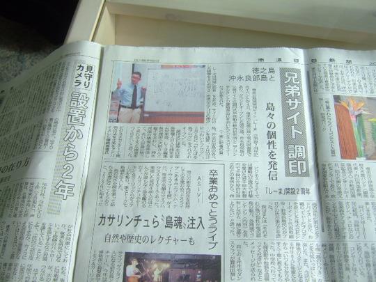 奄美珍道中15 笠利町「コーラルパームス」 南国リゾート満喫