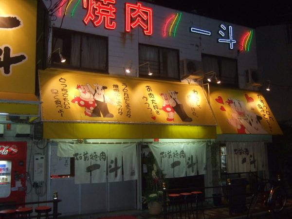 天下茶屋 「一斗(いっと)」 結婚記念日に焼肉でお祝いです!